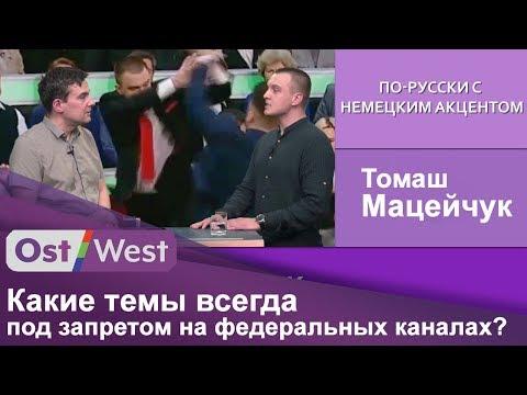 Польский журналист Томаш Мацейчук. В чем главная задача российских политических ток-шоу?