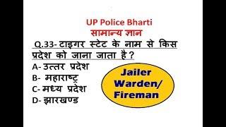 Jailer Warden/Fireman UP Police Bharti Model Paper/Mock Test