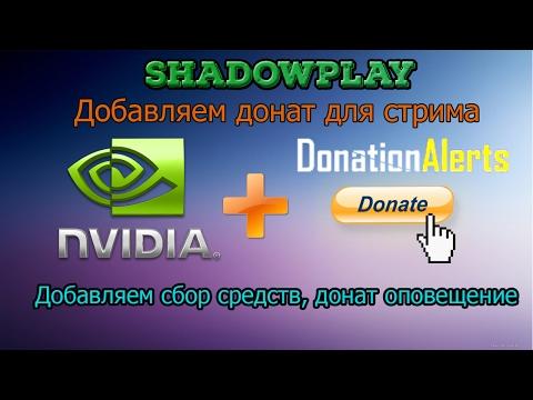 Как добавить донат в shadowplay