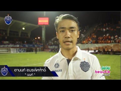 สัมภาษณ์หลังเกม TOYOTA THAI LEAGUE 2017 เชียงราย ยูไนเต็ด 1-2 บุรีรัมย์ ยูไนเต็ด