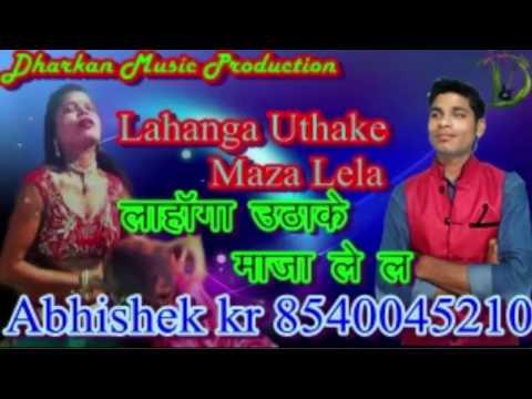 Lahanga Uthake Maza Lela song by ~Dharkan music production ~