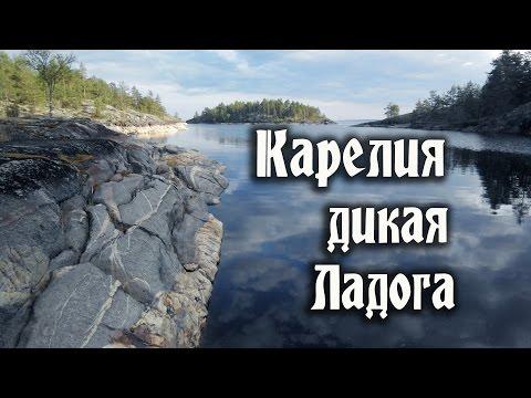 Карелия Ладога Шхеры