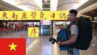 🇻🇳越南 河內機場到市區 86號巴士 海關經驗分享 東南亞背包日誌#1