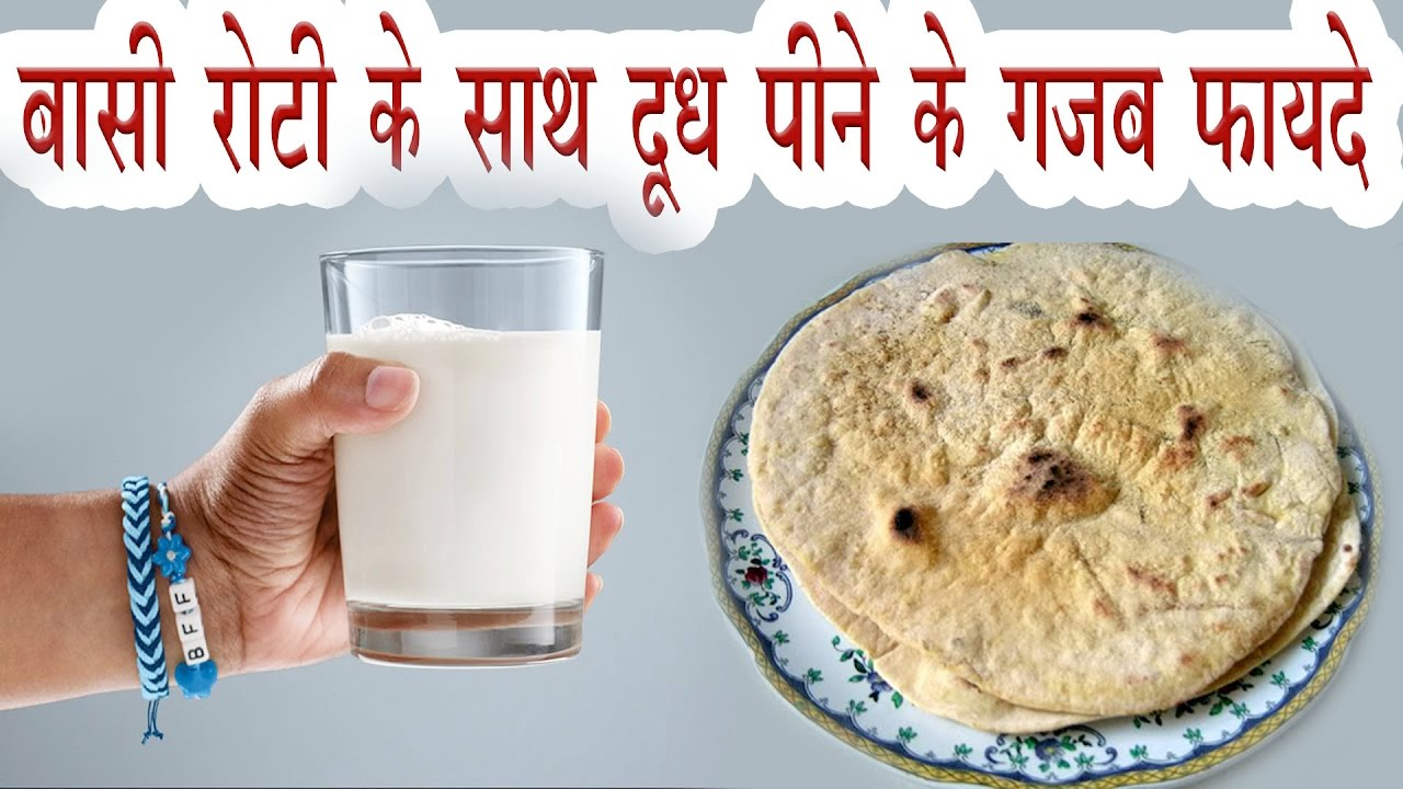 Image result for दूध रोटी