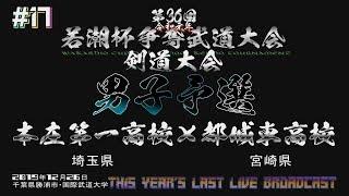 #17【予選リーグ :本庄第一×都城東】第36回若潮杯争奪武道大会 剣道大会【未編集動画】