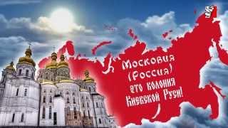 Москва это СЕЛО   !!!! урок истории для Путина