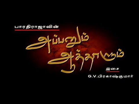 Appanum Athalum Tamil Serial   Directed by Bharathiraja   Title song   Kalaignar TV