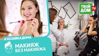 Бьюти лайфхаки: макияж без макияжа | Хозяйка Дома