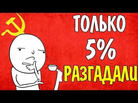 ШОК! САМАЯ СЛОЖНАЯ ЗАГАДКА СССР!