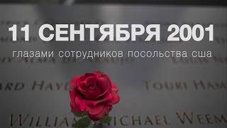 11 сентября 2001 г. в воспоминаниях сотрудников посольства США