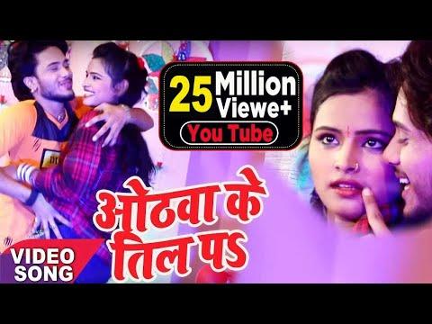 मरी तोहरे होठवे के तील पर-Top BHojpuri Song-Golu Gold-Antara Singh Priyanka-OTHWA KE TIL PA