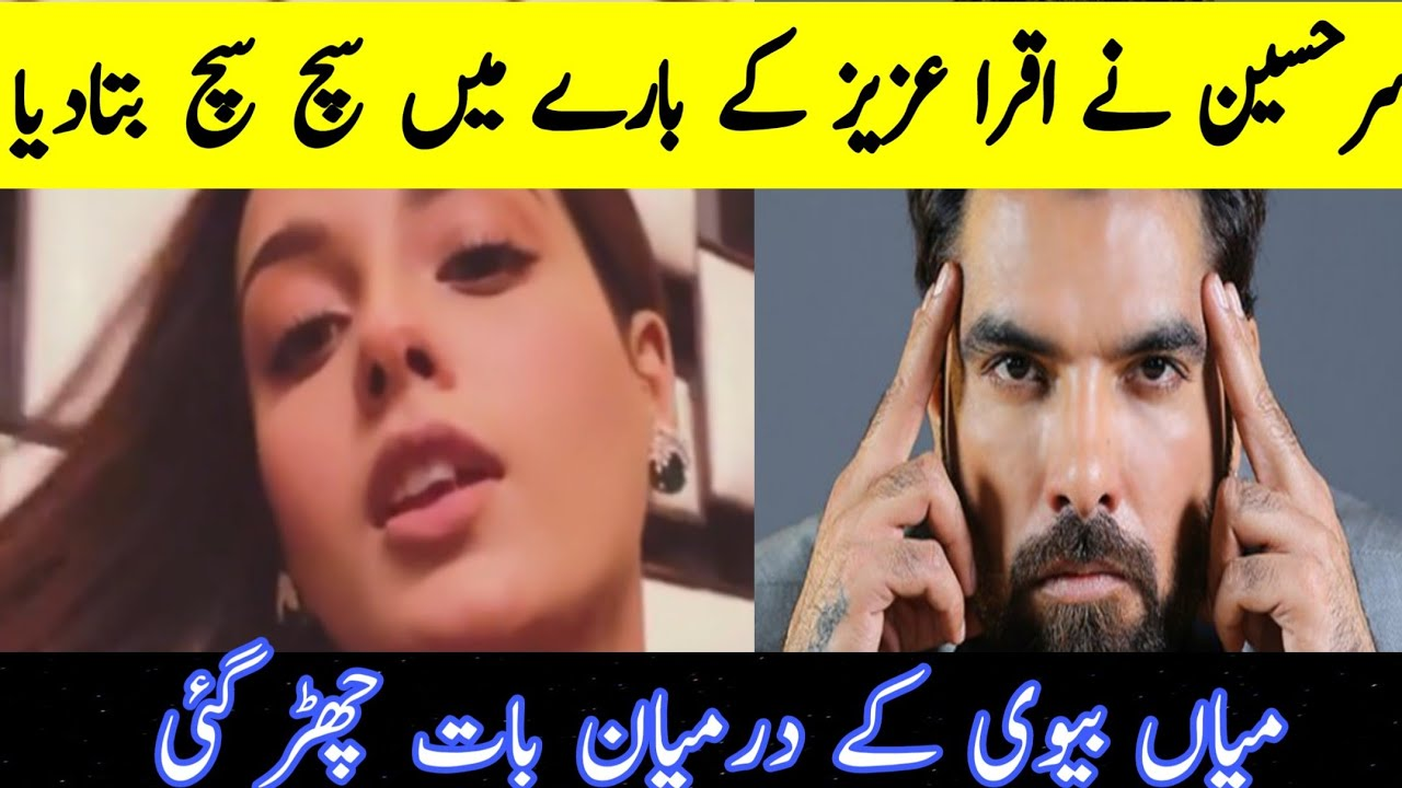 Download Iqra Aziz Angry On Yasir Hussain A Big Truth info pk