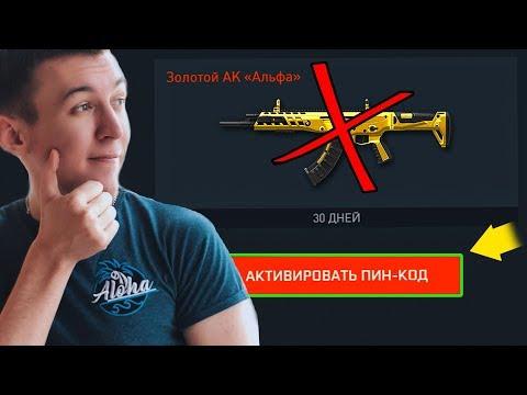Челлендж «БЕЗ ДОНАТА» Дмитрия Крымского в Warface thumbnail