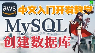 AWS 中文入门开发教学 - MySQL@RDS - 建立MySQL数据库服务 p.35【1级会员】