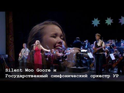 Silent Woo Goore и Государственный симфонический оркестр Удмуртской Республики. 2013г