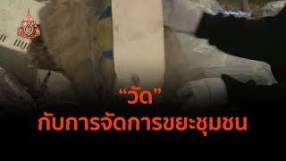 """""""วัด"""" กับการจัดการขยะชุมชน : ประเด็นทางสังคม (25 เม.ย.62)"""
