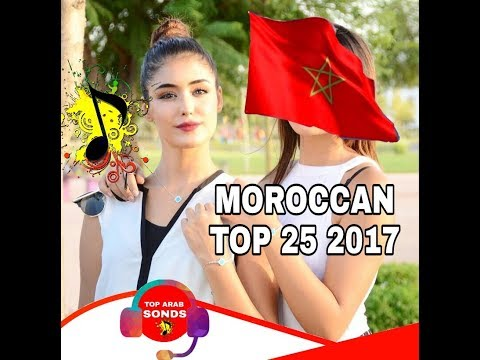 Top 25 Best Moroccan Songs of 2017 | أفضل ٢٥ أغنية مغربية للعام ٢٠١٧