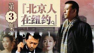 《北京人在纽约》第3集 - A Native Of Beijing In New York EP3【超清】
