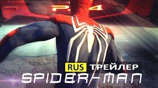 ЧЕЛОВЕК-ПАУК [Spider-Man] E3 2016 - ДУБЛИРОВАННЫЙ трейлер [by nikten]