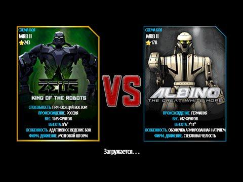 Real Steel Albino vs Zeus Real Steel Wrb Zeus King of