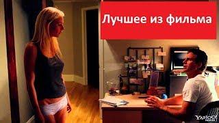 """Лучшие моменты фильма """"Спасибо за Обмен"""""""