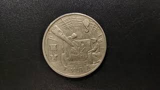Монета два рубля юбилейная Тула