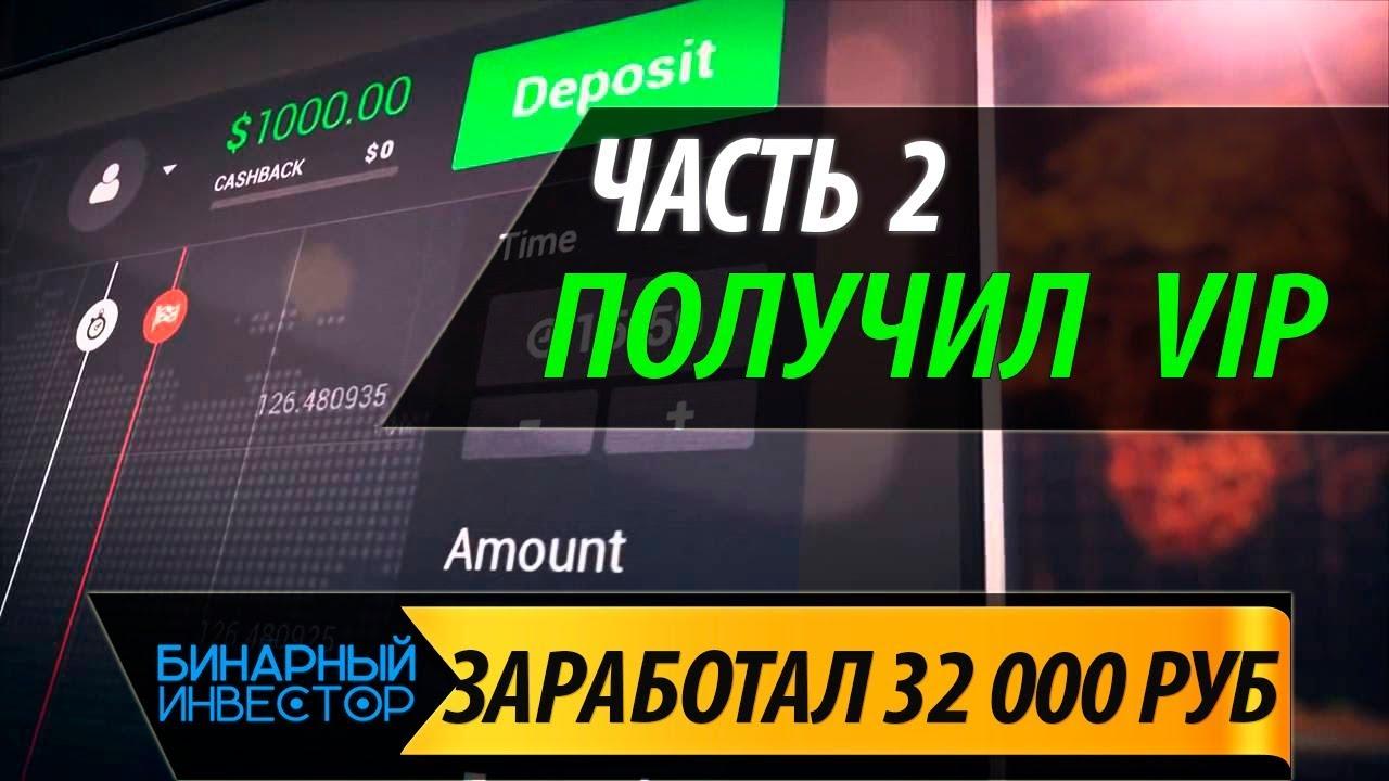 Разгоняю счет на бинарных опционах определение криптовалюты