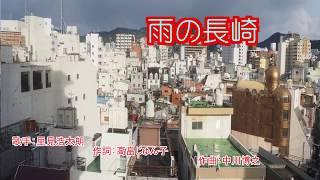 里見浩太朗 - 雨の長崎