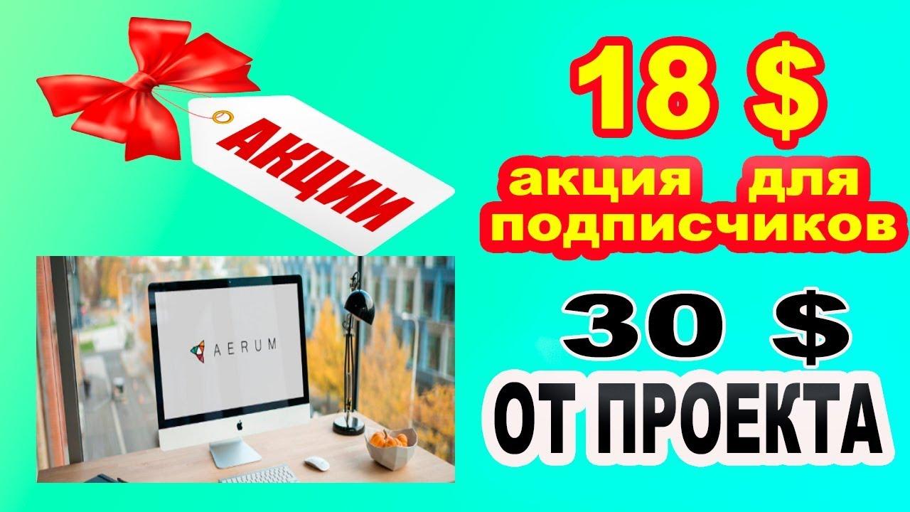 30 $ ОТ AERUM  + АКЦИЯ ДЛЯ ПОДПИСЧИКОВ!!!   #AIRDROP  #BOUNTY  #ICO  #КРИПТОВАЛЮТА #CRYPTOCURRENCY