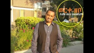 New Tigrigna Music - Werki Zebo- Yared Berhe {official Audio Video]2015