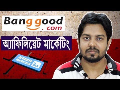 Banggood Affiliate Marketing Bangla Tutorial A To Z