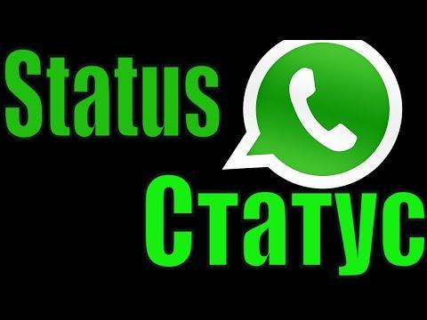 Как пользоваться Статусом в Вацапе (using WhatsApp Status)
