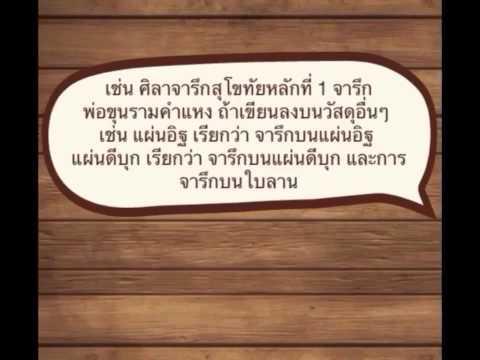 ความสำคัญหลักฐานทางประวัติศาสตร์ 2/1