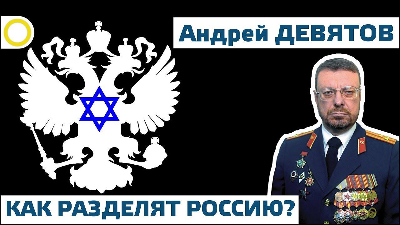 Андрей Девятов: Как разделят Россию?