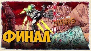 Far Cry 5 DLC Lost On Mars  ФИНАЛ ВСЕ КОНЦОВКИ