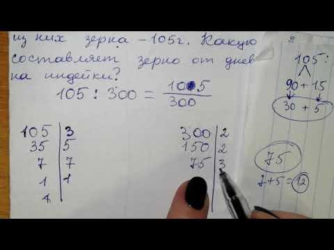 №4 Вариант 1. 5 класс Математика Контрольная работа 3. Тема дроби задачи на части