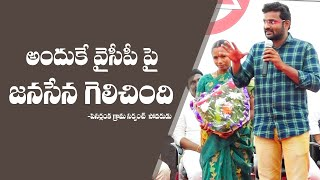 We competed and won as Sarpanch because the YCP diverted the compensation to the farmers