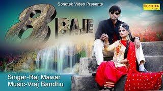 8 Baje | Raj Mawar | Anil Sheoran | Himanshi | Sagar Gurjar | New Haryanvi Song 2018 | Sonotek
