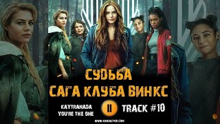 Сериал СУДЬБА САГА ВИНКС музыка OST 10 KAYTRANADA   YOU'RE THE ONE  NETFLIX нетфликс