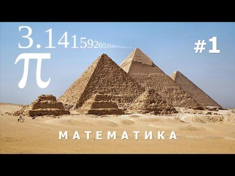 ВВС: История математики