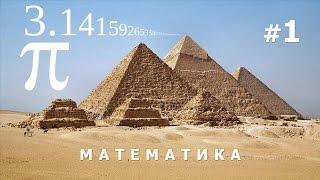 Математика і розквіт цивілізації. Фільм 1. Народження чисел