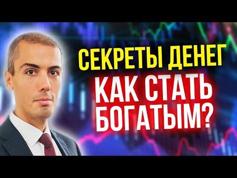 Смотреть Секреты денег, о которых не принято говорить - фильм Николая Мрочковского онлайн