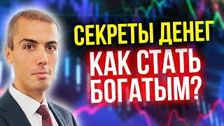 Secrets of money - a film by Nikolai Mrochkovsky about creating capital and investing