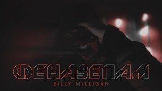 Billy Milligan Феназепам ПРЕМЬЕРА
