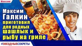 🔔 Максим Галкин приготовил для родных шашлык и рыбу на гриле