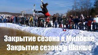 Миловка Милая Гора vs Шакша Закрытие сезона в Миловке Закрытие сезона в Шакше сезоны 2018 2019