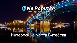 видео Витебск - достопримечательности