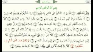 "Сура 83 ""Аль-Мутаффифин"" (араб. سورة المطففين, Обвешивающие)"
