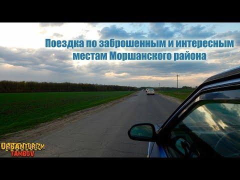 Поездка по заброшенным и интересным местам Моршанского района | усадьба Воронцовых-Дашковых