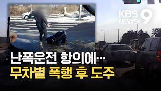 """""""난폭운전 항의""""…오토바이 운전자 무차별 폭행 후 떠나…"""